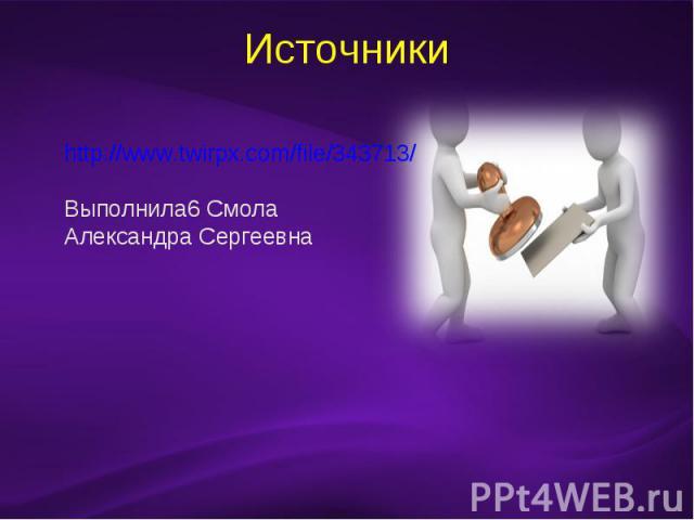 Источники http://www.twirpx.com/file/343713/ Выполнила6 Смола Александра Сергеевна