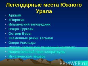 Легендарные места Южного Урала Аркаим «Пороги» Ильменский заповедник Озеро Турго
