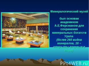 Минералогический музей был основан академиком А.Е.Ферсманом для сохранения минер