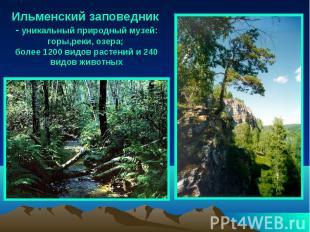 Ильменский заповедник - уникальный природный музей: горы,реки, озера; более 1200