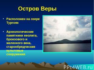 Остров Веры Расположен на озере Тургояк Археологические памятники неолита, бронз