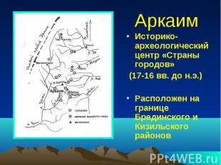 Аркаим Историко-археологический центр «Страны городов» (17-16 вв. до н.э.) Распо