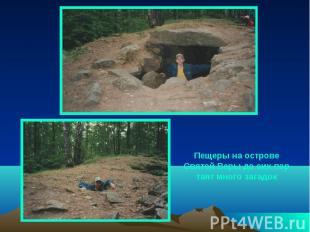 Пещеры на острове Святой Веры до сих пор таят много загадок