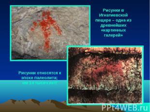 Рисунки в Игнатиевской пещере – одна из древнейших «картинных галерей» Рисунки о