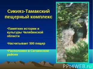 Сикияз-Тамакский пещерный комплекс Памятник истории и культуры Челябинской облас