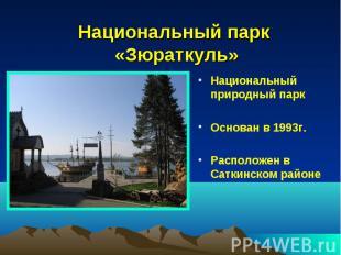 Национальный парк «Зюраткуль»Национальный природный парк Основан в 1993г. Распол