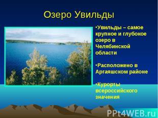 Озеро Увильды Увильды – самое крупное и глубокое озеро в Челябинской области Рас