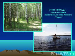 Озеро Увильды – одно из самых живописных озер Южного Урала