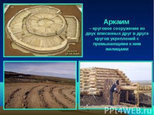 Аркаим – круговое сооружение из двух вписанных друг в друга кругов укреплений с