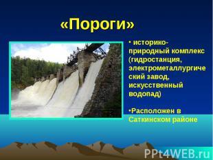 «Пороги» историко-природный комплекс (гидростанция, электрометаллургический заво