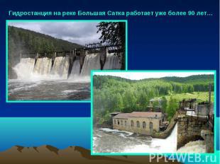 Гидростанция на реке Большая Сатка работает уже более 90 лет…