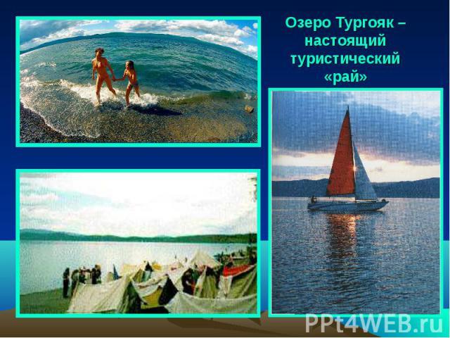Озеро Тургояк – настоящий туристический «рай»