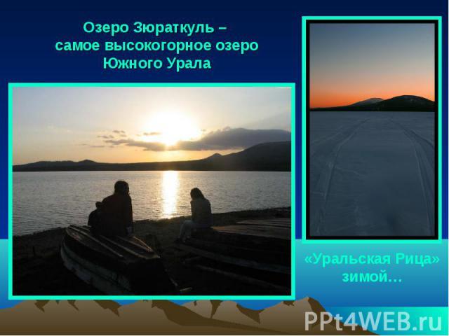Озеро Зюраткуль – самое высокогорное озеро Южного У рала «Уральская Рица» зимой…