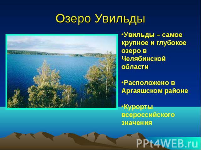 Озеро Увильды Увильды – самое крупное и глубокое озеро в Челябинской области Расположено в Аргаяшском районе Курорты всероссийского значения