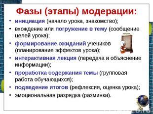 Фазы (этапы) модерации: инициация (начало урока, знакомство); вхождение или погр