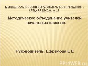 Муниципальное общеобразовательное учреждение « Средняя школа № 13» Методическое