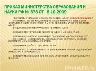 Приказ Министерства образования и науки РФ № 373 от 6.10.2009Программы отдельных
