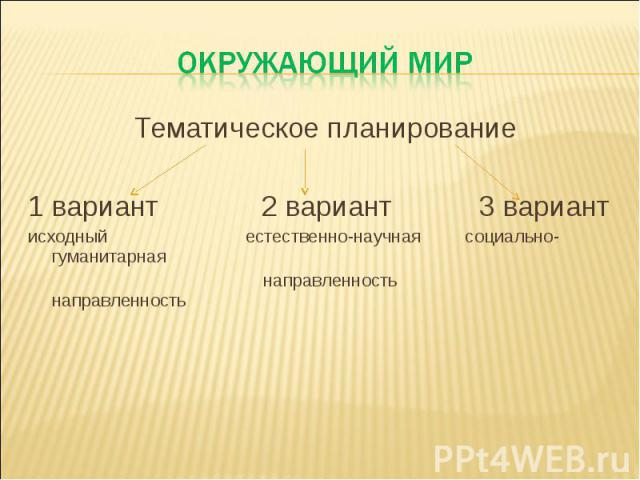 Окружающий мирТематическое планирование 1 вариант 2 вариант 3 вариант исходный естественно-научная социально-гуманитарная направленность направленность