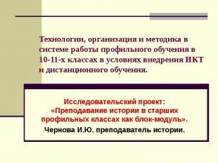 Технологии, организация и методика в системе работы профильного обучения в 10-11