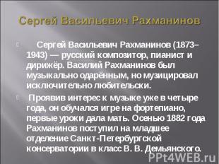 Сергей Васильевич Рахманинов Сергей Васильевич Рахманинов (1873–1943) — русский