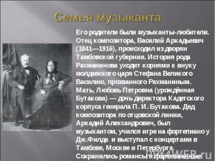 Семья музыканта Его родители были музыканты-любители. Отец композитора, Василий