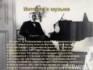 Интерес к музыке Интерес С. В. Рахманинова к музыке обнаружился в раннем детстве