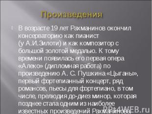 Произведения В возрасте 19 лет Рахманинов окончил консерваторию как пианист (уА