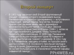 Второй концертВ1901 годузакончил свой Второй фортепианный концерт, создание ко