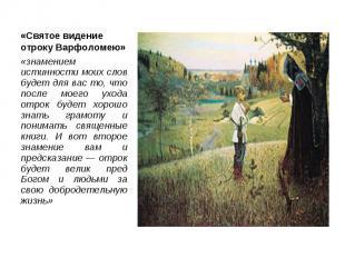 «Святое видение отроку Варфоломею» «знамением истинности моих слов будет для вас