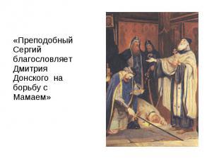 «Преподобный Сергий благословляет Дмитрия Донского на борьбу с Мамаем»