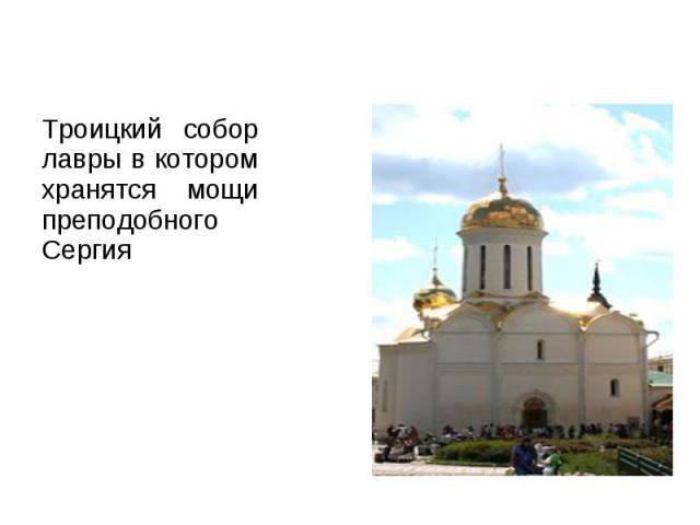Троицкий собор лавры в котором хранятся мощи преподобного Сергия