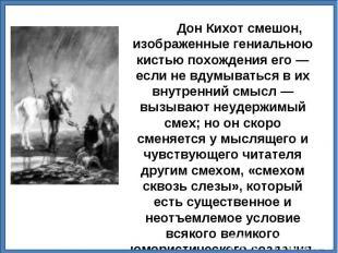 Дон Кихот смешон, изображенные гениальною кистью похождения его— если не вдумыв