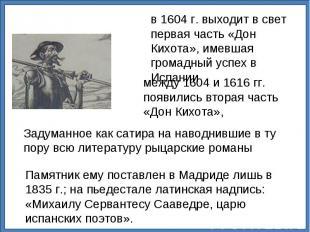 в 1604г. выходит в свет первая часть «Дон Кихота», имевшая громадный успех в Ис
