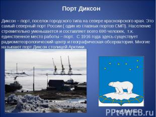 Порт Диксон Диксон – порт, поселок городского типа на севере красноярского края.
