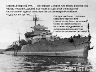 Северный морской путь— кратчайший морской путь между Европейской частью России