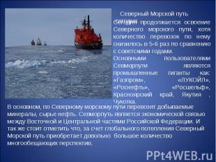 Сегодня продолжается освоение Северного морского пути, хотя количество перевозок