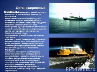 Организационные моменты В настоящее время администрация Северного морского пути