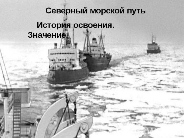 Северный морской путь История освоения. Значение