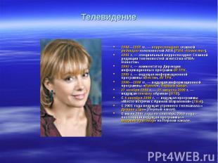 Телевидение 1988—1991гг.— корреспондент главной редакции теленовостей АПН (РИА