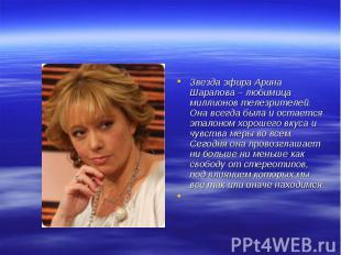 Звезда эфира Арина Шарапова – любимица миллионов телезрителей. Она всегда была и