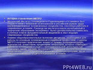 История становления МИТРО Московский Институт Телевидения и Радиовещания «Останк