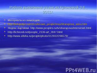 Работа выполнена уч.анг.яз.Куликовой З.Е., 2011г. Материалы из википедии. http:/