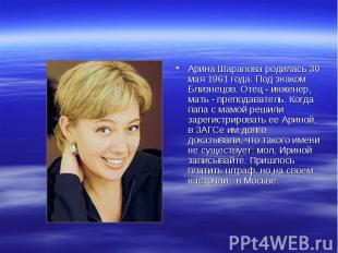 Арина Шарапова родилась 30 мая 1961 года. Под знаком Близнецов. Отец - инженер,