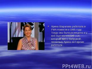Арина Шарапова работала в РИА-Новости в 1985 году. Тогда она была разведена и у