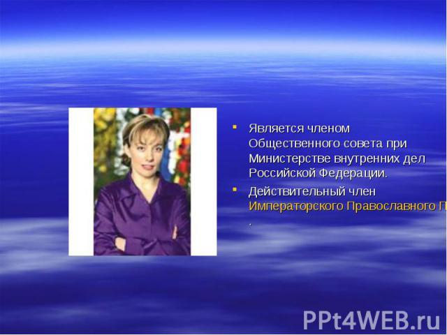 Является членом Общественного совета при Министерстве внутренних дел Российской Федерации. Действительный член Императорского Православного Палестинского Общества.