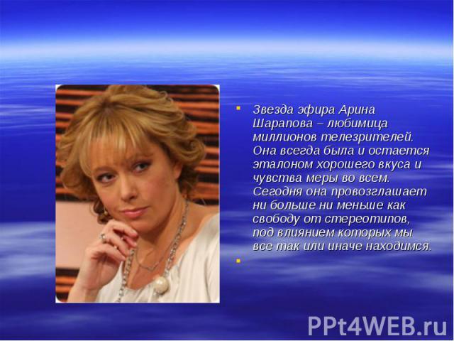 Звезда эфира Арина Шарапова – любимица миллионов телезрителей. Она всегда была и остается эталоном хорошего вкуса и чувства меры во всем. Сегодня она провозглашает ни больше ни меньше как свободу от стереотипов, под влиянием которых мы все так или и…