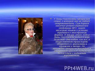 У Анны Николаевны прекрасная семья, о которой она не любит откровенничать. Сын К