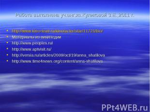 Работа выполнена уч.анг.яз.Куликовой З.Е.,2011 г. http://www.kino-teatr.ru/kino/