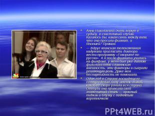 Анна Николаевна очень верит в судьбу, в счастливый случай. Казалось бы, какая св