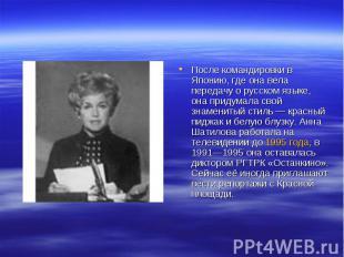 После командировки в Японию, где она вела передачу о русском языке, она придумал
